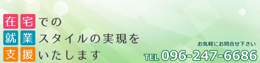 在宅就労支援事業団 熊本中央
