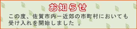 <お知らせ>この度、佐賀市内-佐賀市近郊の市町村においても受け入れを開始しました 。